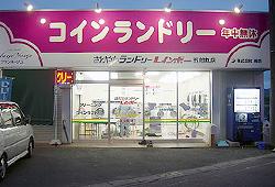 五郎丸店(犬山市)