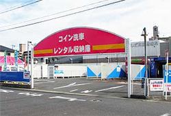 猿海道店(一宮市)