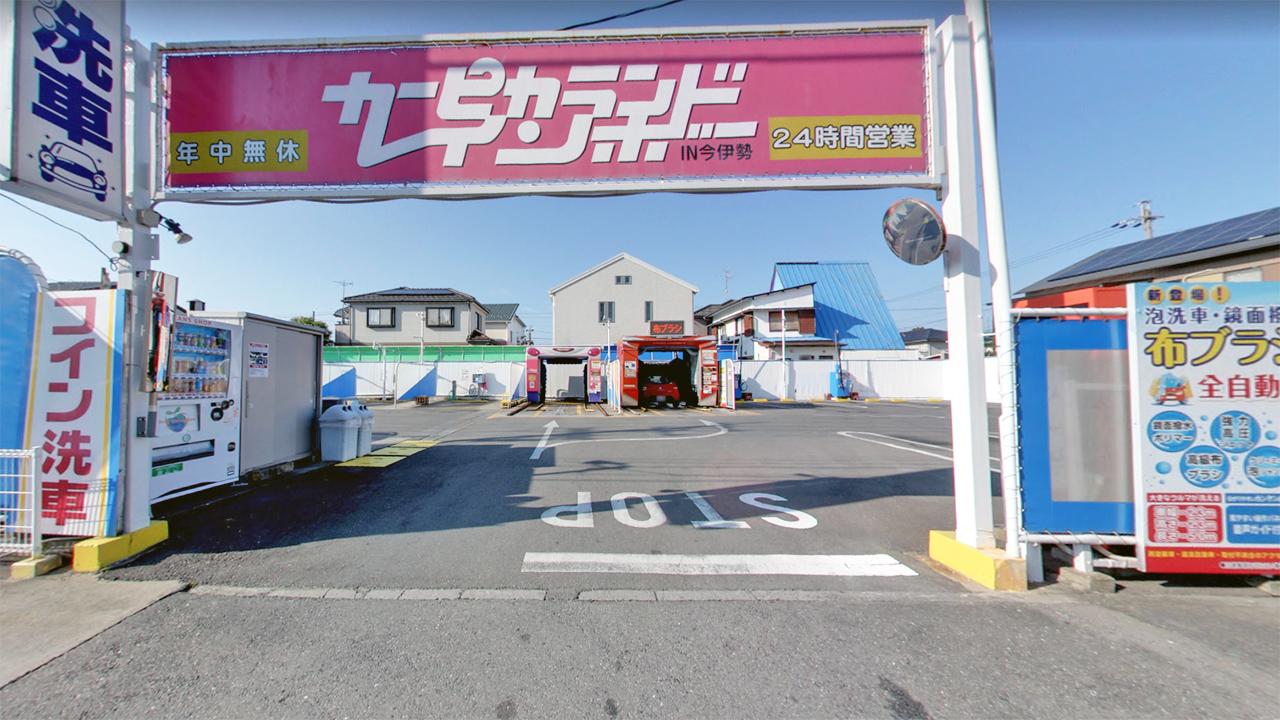 カーピカランドレインボー今伊勢店(一宮市)門型洗車機