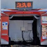 カーピカランドレインボー今伊勢店門型自動洗車機ラディウスEP