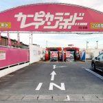 カーピカランドレインボー岩倉店