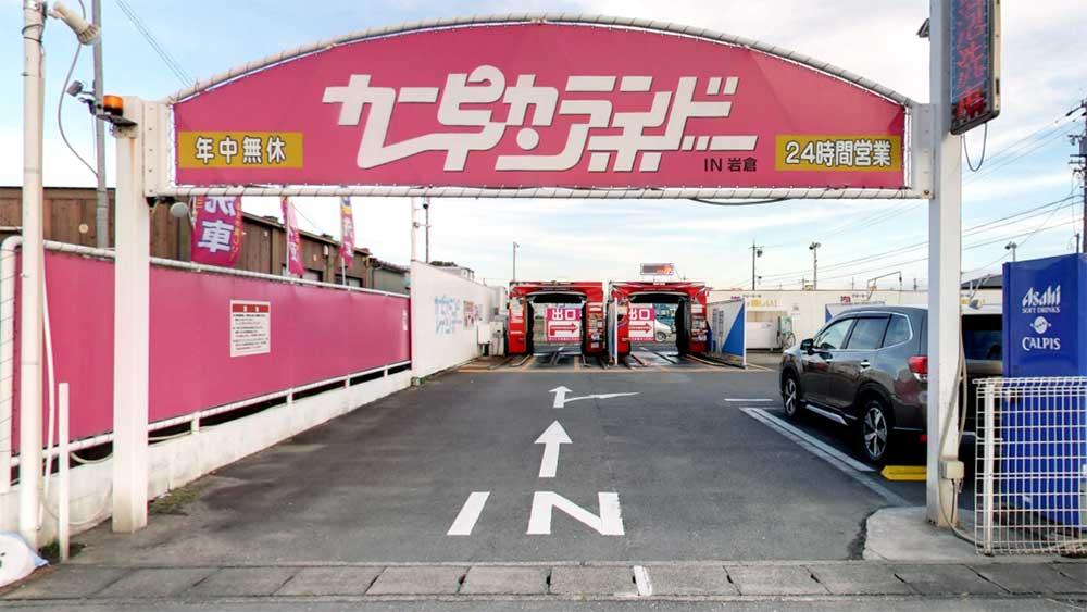 コイン洗車場「カーピカランドレインボー」岩倉店