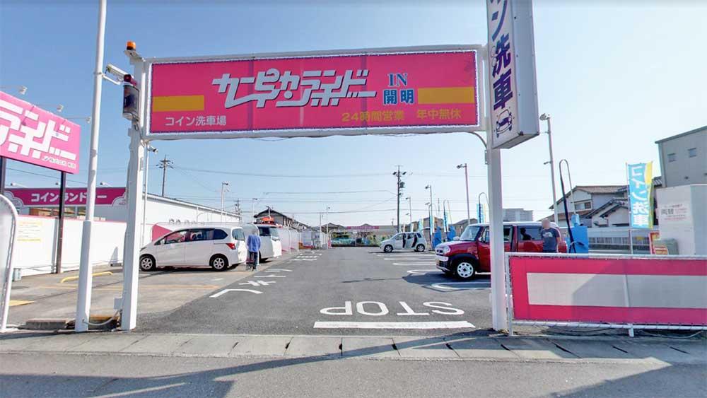 コイン洗車場「カーピカランド レインボー」開明店(一宮市)