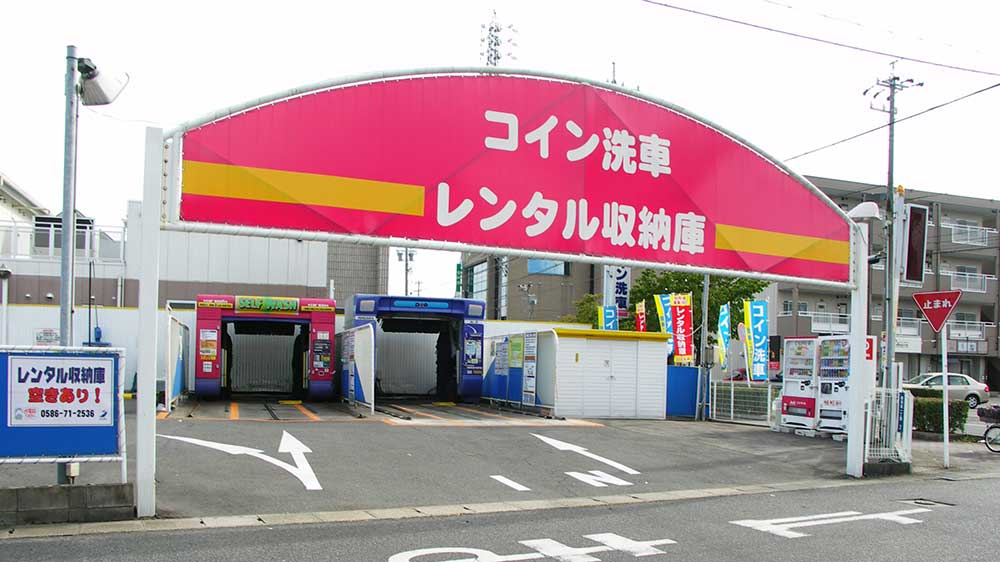 コイン洗車場「カーピカランド レインボー」猿海道店