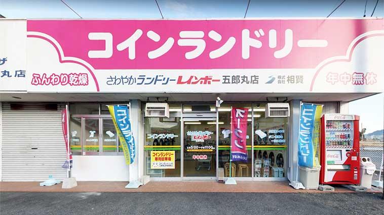 さわやかランドリーレインボー五郎丸店