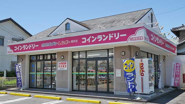 さわやかランドリー レインボー 稲沢店(稲沢市)