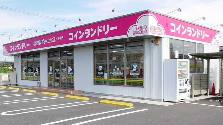 さわやかランドリー レインボー 開明店(一宮市)