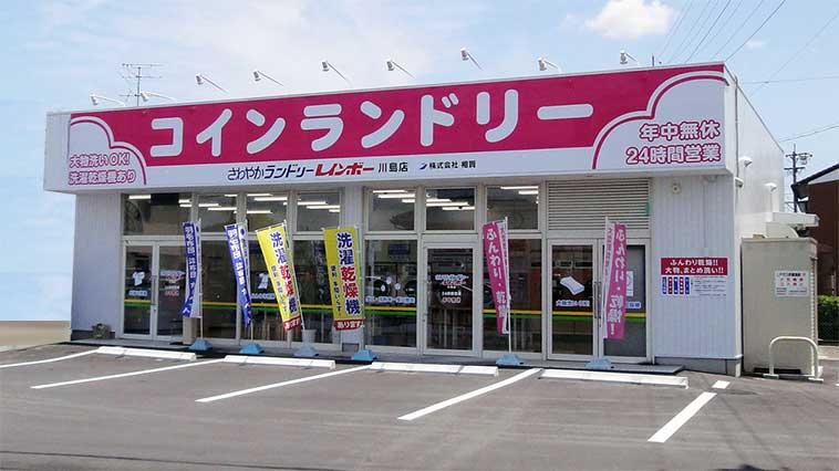 さわやかランドリー レインボー 川島店(各務原市)