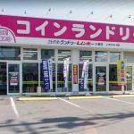 さわやかランドリーレインボー川島店