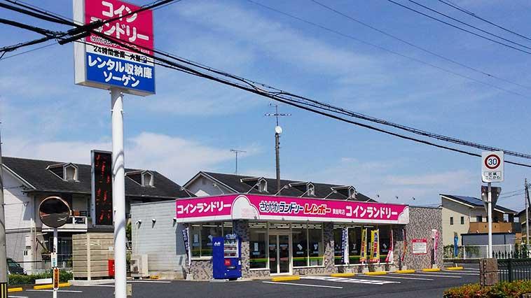 さわやかランドリー レインボー 貴船町店(一宮市)