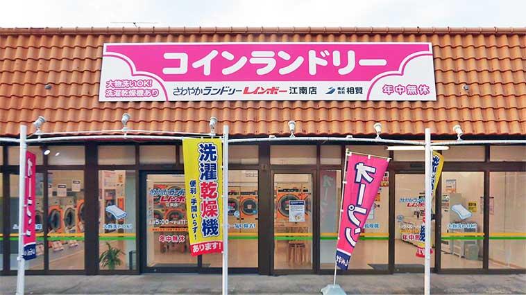 さわやかランドリー レインボー 江南店(江南市)