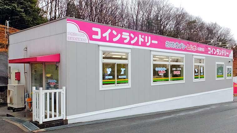 さわやかランドリー レインボー 高蔵寺店(春日井市)
