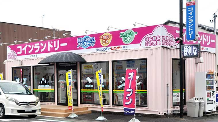 さわやかランドリー レインボー 緑店(一宮市)