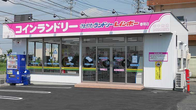 さわやかランドリー レインボー 春明店(一宮市)