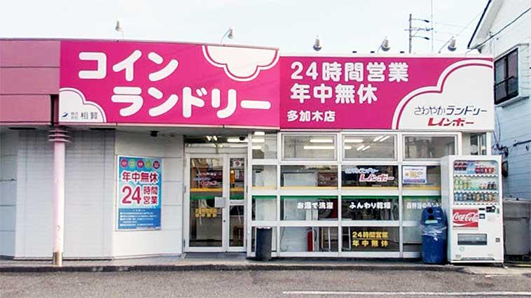 さわやかランドリー レインボー 多加木店(一宮市)