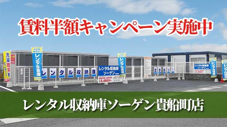 レンタル収納庫ソーゲン貴船町店賃料半額キャンペーン